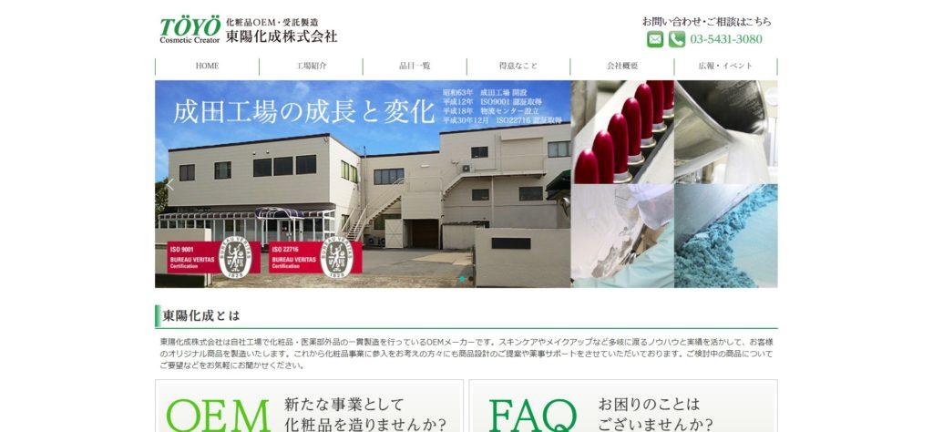 東洋化成株式会社