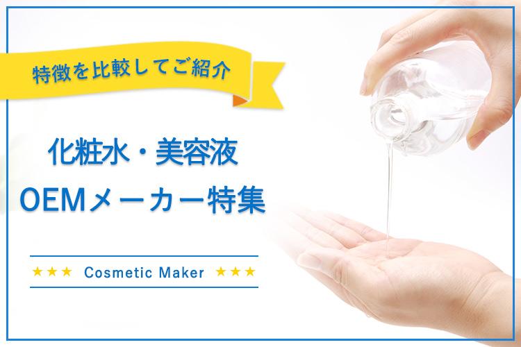 化粧水・美容液OEMメーカー10選!オーガニック化粧水など、特徴別に比較紹介