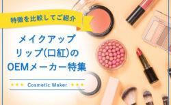 化粧品・美容液oemメーカー