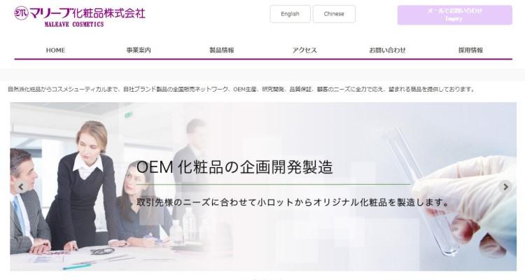 マリーブ化粧品株式会社