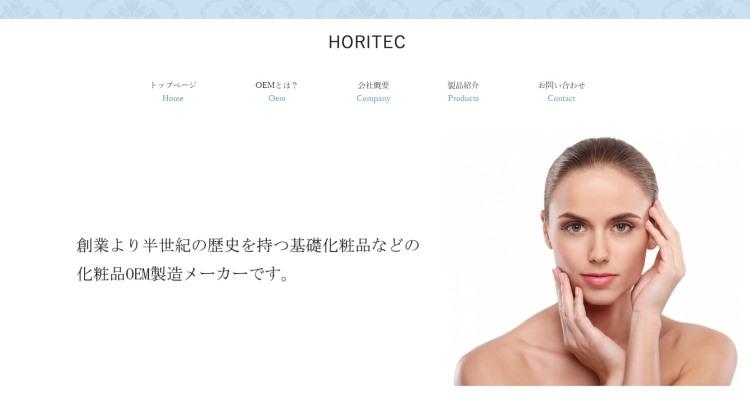 ホリテック株式会社
