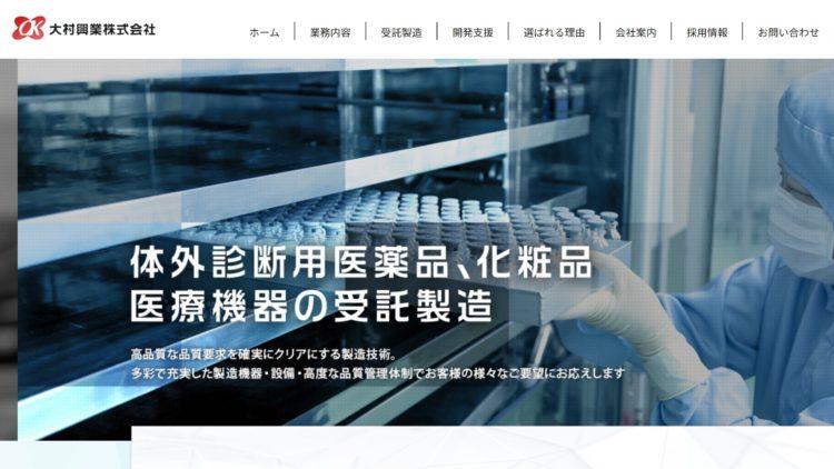 大村興業株式会社