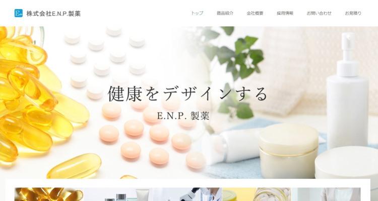 E.N.P製薬