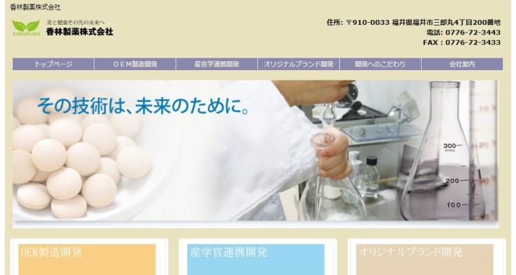香林製薬株式会社