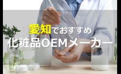 愛知でおすすめの化粧品OEMメーカー