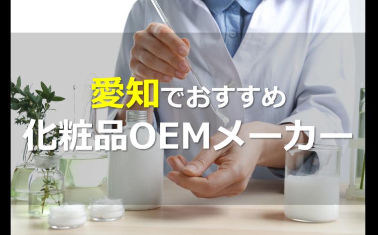愛知の化粧品OEMメーカー7選!自然派から高機能派まで自由自在!