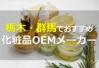 栃木・群馬でおすすめの化粧品OEMメーカー
