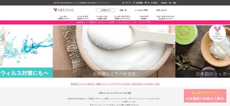 株式会社アビサル・ジャパン