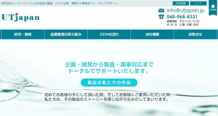 株式会社ユーティジャパン
