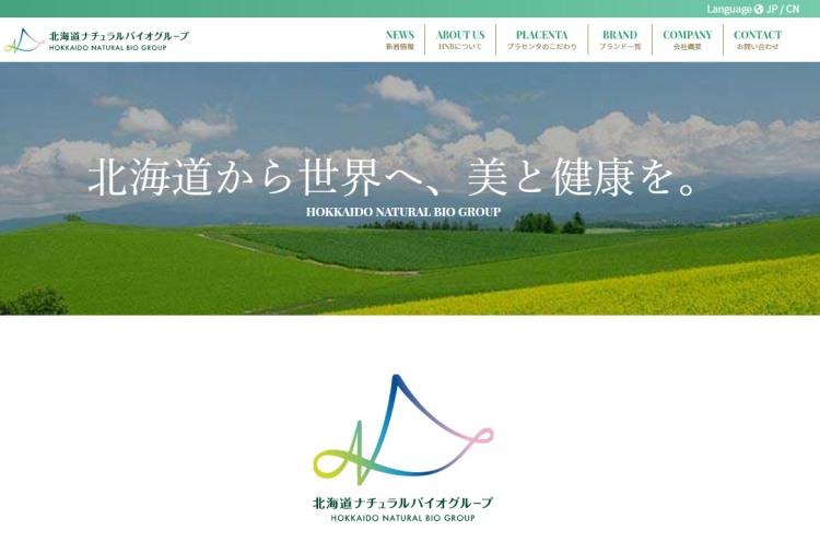 北海道ナチュラルバイオグループ株式会社