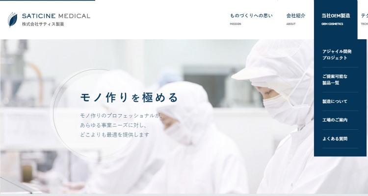 株式会社サティス製薬