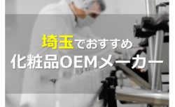 埼玉でおすすめの化粧品OEMメーカー