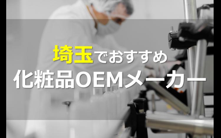 埼玉の化粧品OEMメーカー8選!小ロットから、しっかりサポート!