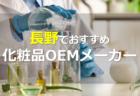 長野でおすすめの化粧品OEMメーカー
