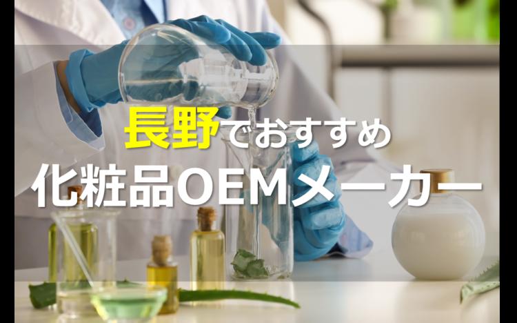 長野の化粧品OEMメーカー特集!人や環境に優しい自然素材のエコ化粧品も