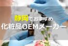 静岡でおすすめの化粧品OEMメーカー