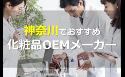 神奈川でおすすめの化粧品OEMメーカー