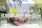 東京でおすすめの化粧品OEMメーカー