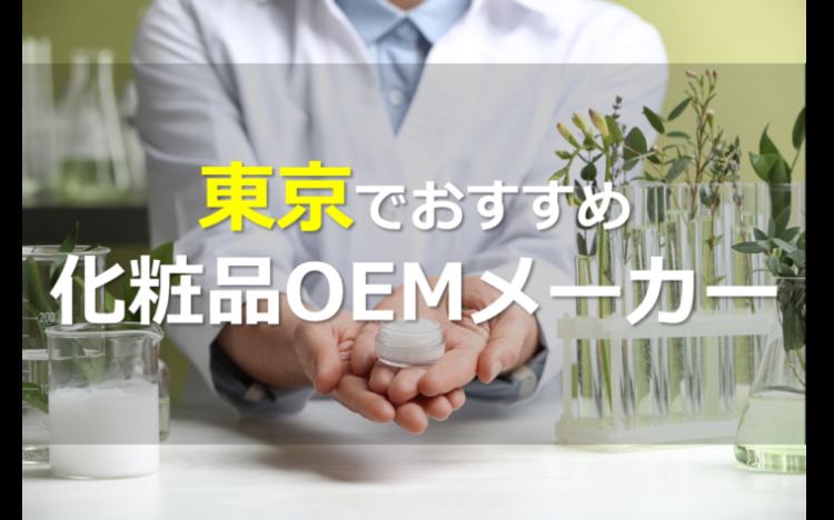 東京の化粧品OEMメーカー9選!小ロット・オーガニック対応メーカーもご紹介