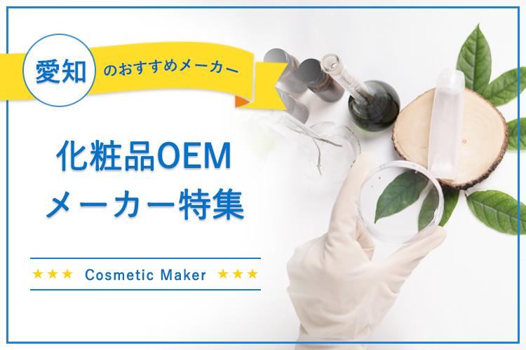 愛知の化粧品OEMメーカー8選!小ロット対応あり、自然派から高機能派まで自由自在!