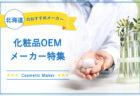 北海道の化粧品OEMメーカー