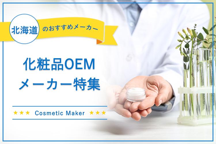 北海道の化粧品OEMメーカー7選!機能性化粧品の原料メーカーが勢揃い