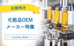 北陸でおすすめ化粧品OEMメーカー