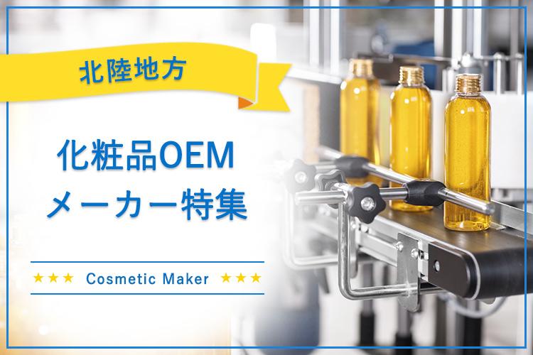 北陸(新潟・石川・富山・福井)の化粧品OEMメーカー11選!医薬品系・高機能化粧品メーカーが続々