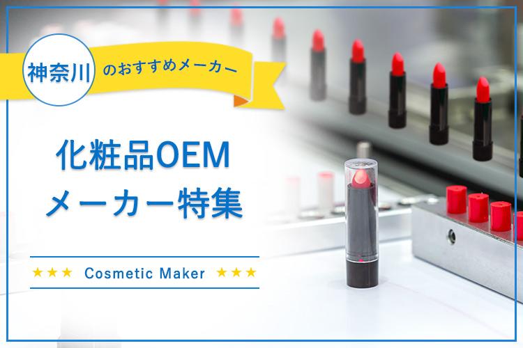 神奈川のOEMメーカー19選!国内化粧品生産量トップクラス!バリエーションに富んだメーカー勢ぞろい。