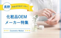 長野のおすすめ化粧品OEMメーカー特集