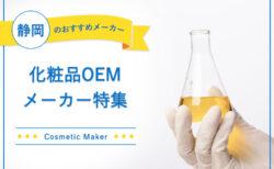 静岡のおすすめ化粧品OEMメーカー