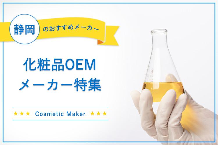 静岡の化粧品OEMメーカー11選!化粧品生産の聖地で特色あふれるメーカー集結