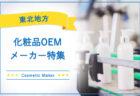 東北の化粧品OEMメーカー