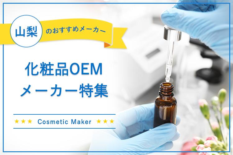 山梨の化粧品OEMメーカー4選!水や素材にこだわった自然派化粧品が魅力