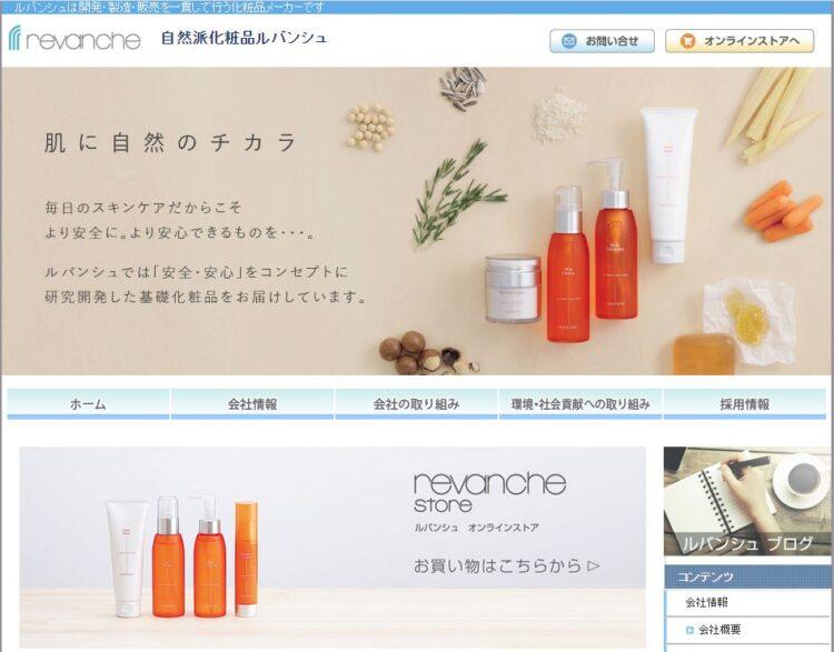 石川県の化粧品OEMメーカー・ルバンシュ