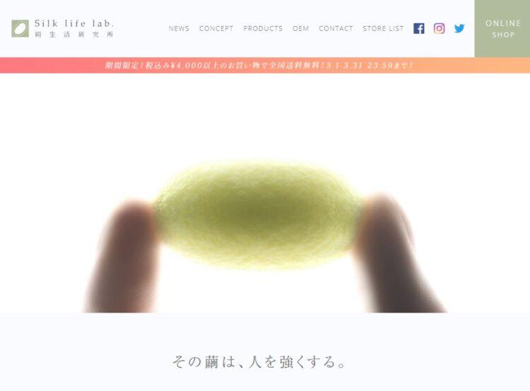 新潟の化粧品OEMメーカー・きのもブレイン(絹生活研究所)