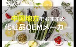 中国地方でおすすめの化粧品OEMメーカー