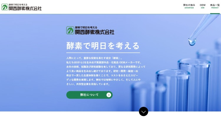 関西酵素株式会社