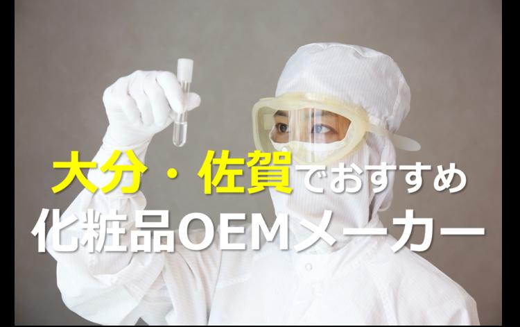 大分・佐賀の化粧品OEMメーカー3選