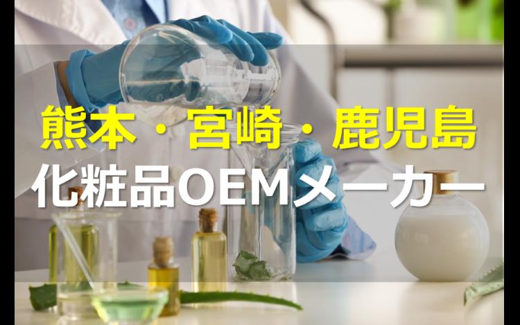 熊本・宮崎・鹿児島の化粧品OEMメーカー9選!地元特産品を活かしたコスメ