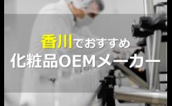 香川でおすすめの化粧品OEMメーカー