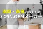 滋賀・奈良でおすすめの化粧品OEMメーカー
