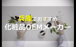 兵庫でおすすめの化粧品OEMメーカー