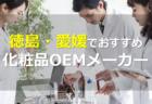 徳島・愛媛でおすすめの化粧品OEMメーカー