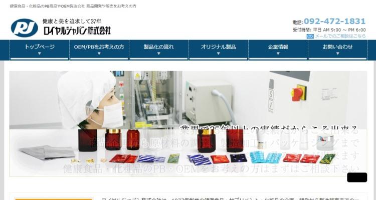 ロイヤルジャパン株式会社