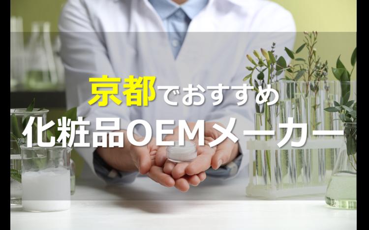 京都の化粧品OEMメーカー10選!医薬部外品・プロ向けが充実!