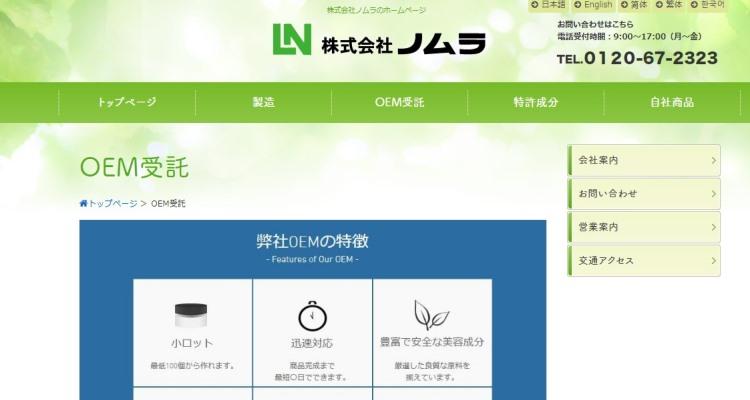 株式会社ノムラ
