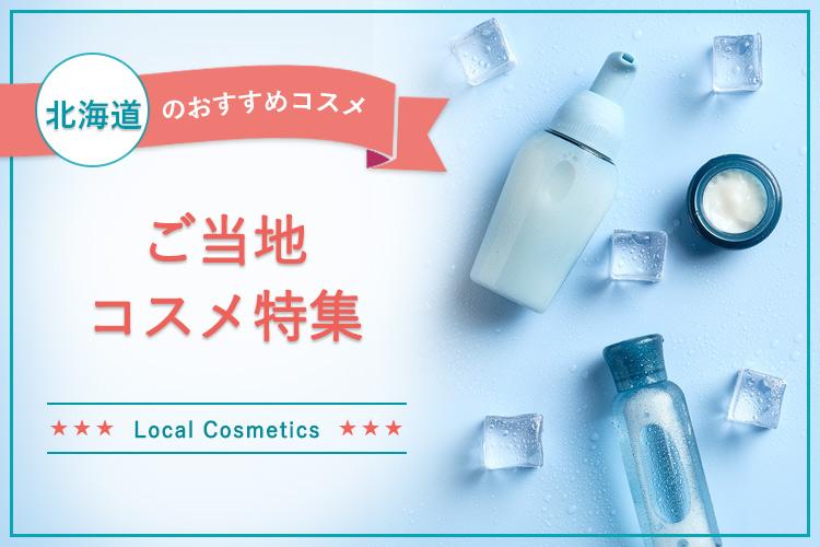 【北海道ご当地コスメ12選】肌にもおいしいグルメな独自原料