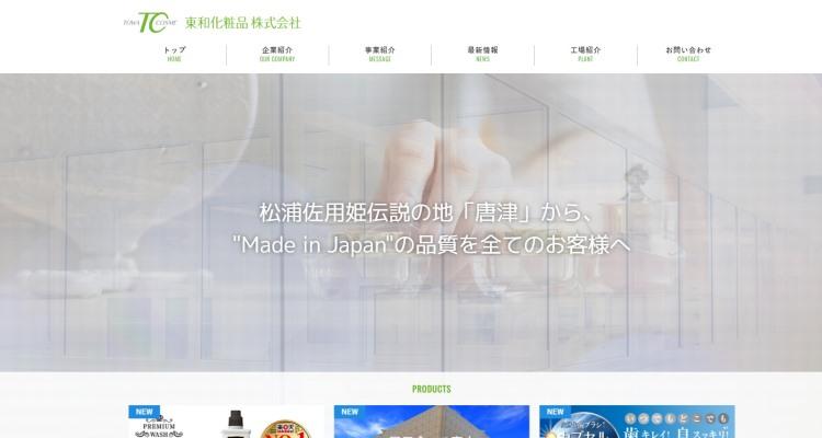 東和化粧品株式会社