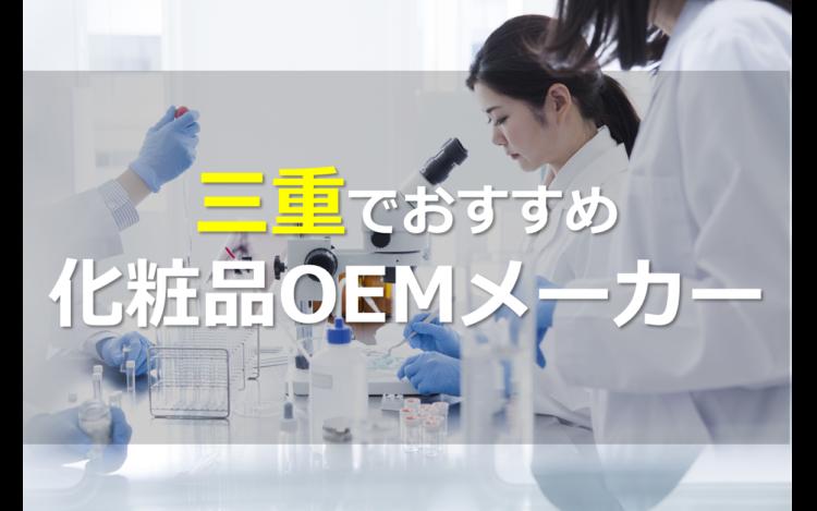 三重の化粧品OEMメーカー4選!